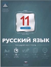 Русский язык 11 кл. Текущий контроль